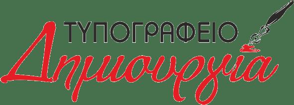 ΔΗΜΙΟΥΡΓΙΑ ΤΥΠΟΓΡΑΦΕΙΟ